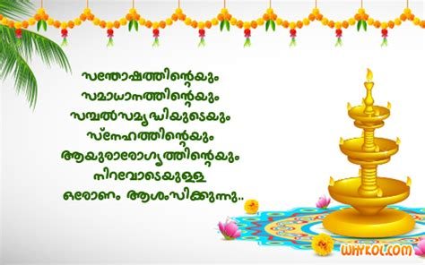 Onam greetings in malayalam quotes m4hsunfo