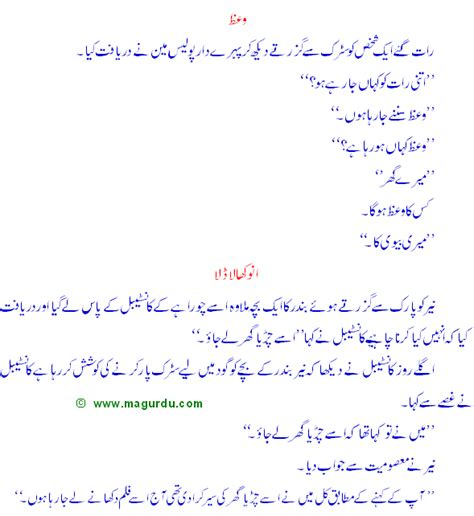 urdu jokes urdu funny jokes urdu comedy deski jokes