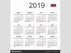 Basit 2019 yılı Rus takvimi Vektör daire takvim 2019