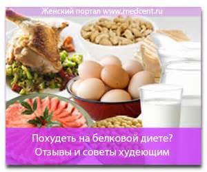 Быстро похудеть на белковой диете отзывы