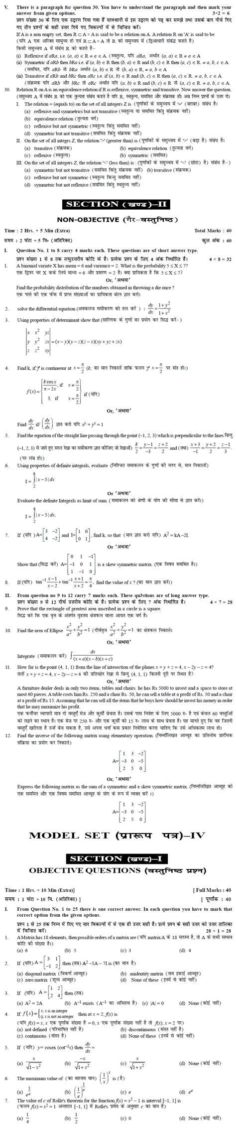 bihar board  model paper mathematics bseb model