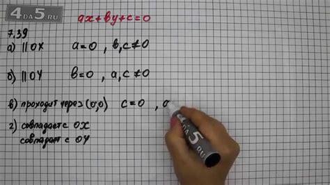 Упражнение 7.39. Алгебра 7 класс Мордкович А.Г. - YouTube