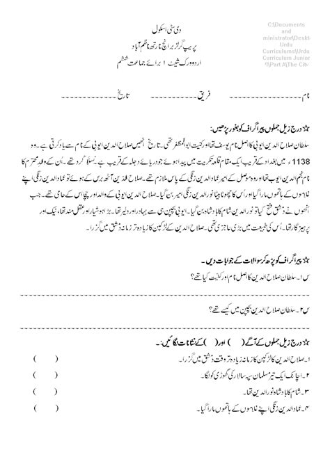 worksheet for class 1 urdu jr vi urdu worksheets tcspgnn