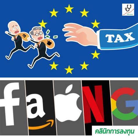 [คลินิกการลงทุน] สหภาพยุโรป (EU) เตรียมบังคับเก็บภาษี ...
