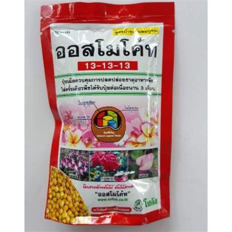 ออสโมโค้ท 13-13-13 ขนาด 100 กรัม | Shopee Thailand