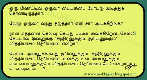Tamil Joke Difference Between Your Son And My Son Joke In