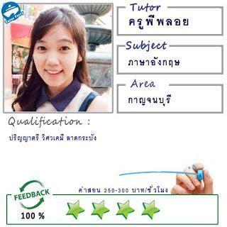 เรียนพิเศษที่บ้าน: สอนภาษาอังกฤษโดยครูพี่พลอย ( ID:12338 ...