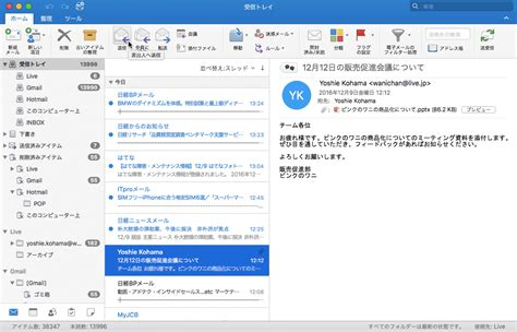 Office 365 Outlook On Mac by Outlook 2016 For Mac 選択したメッセージに返信するには