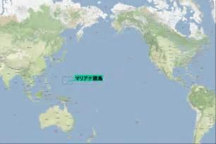 マリアナ諸島:マリアナ諸島