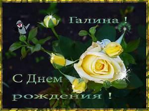 поздравления с днем рождения женщине в открытках со стихами бесплатно