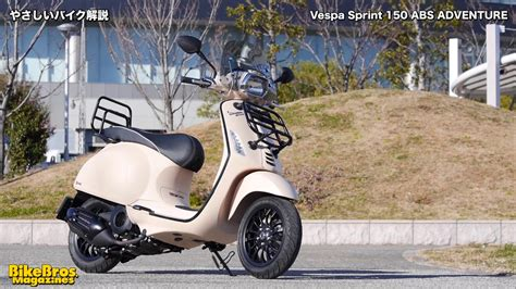 Modification Vespa Sprint by やさしいバイク解説 ベスパ スプリント150 Abs