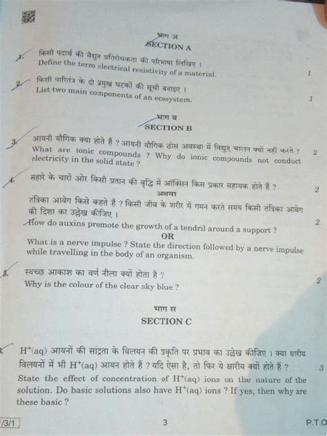cbse class  science paper analysis  complete exam