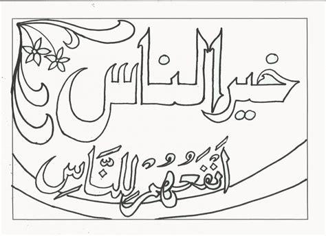 Kaligrafi bismillah bismillah merupakan sebuah lafadz yang sangat familiar di telinga masyarakat khususnya bagi umat muslim. Sketsa Gambar Mewarnai Kaligrafi - Kumpulan Gambar Menarik
