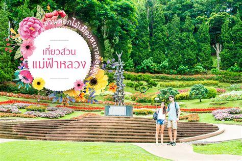เที่ยวสวนแม่ฟ้าหลวง สวนดอกไม้เมืองหนาวดอยตุง
