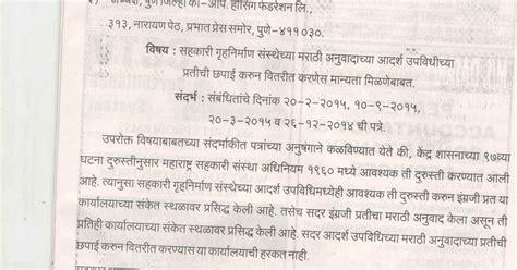 housing society maharashtra let ter  printing bye