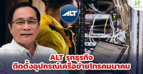 ALT รุกธุรกิจติดตั้งอุปกรณ์เครือข่ายโทรคมนาคม - Hoonsmart