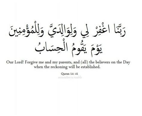 dua  prophet ibrahim quran  surat ibrahim