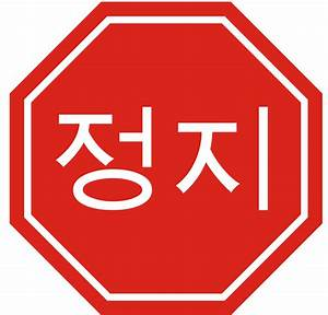 File, Korean, Stop, Sign, Svg