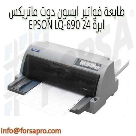 تثبيت برنامج طابعة فواتير ابسون l690 : طابعة فواتير ابسون دوت ماتريكس EPSON LQ-690 ٢٤ ابرة | KSA | فرصة للتسويق الالكتروني