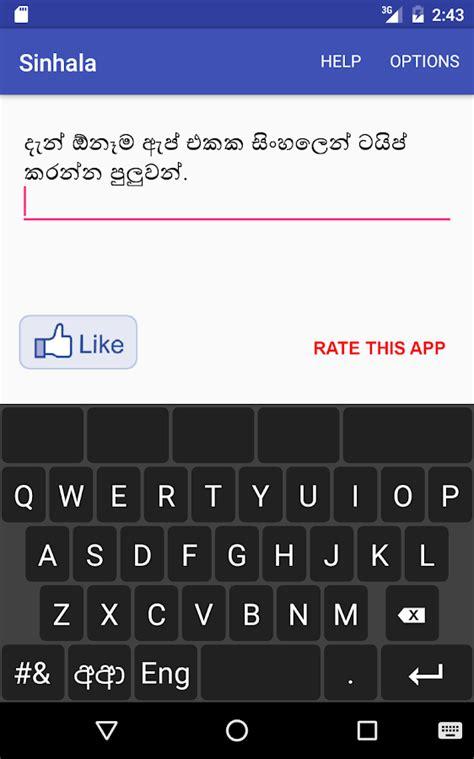 Sinhala font helakuru baixar for pc