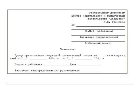 заявление на отпуск с указанием дополнительных дней за инвалидность
