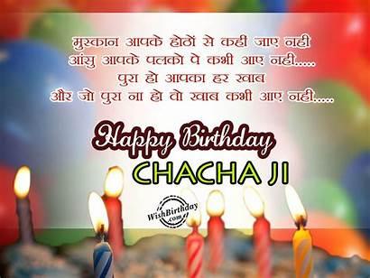 Birthday Wishes Happy Ji Chacha Chachu Hindi