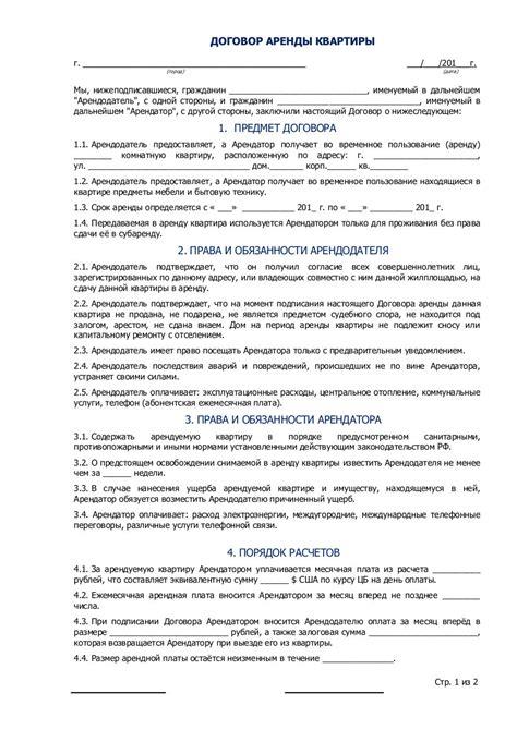 Договор Аренды Комнаты в Квартире скачать - картинка 3