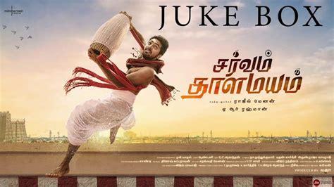 sarvam thaala mayam audio jukebox tamil ar rahman