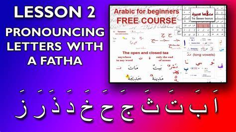 arabic  beginners lesson  pronouncing letters