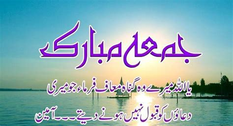 jumma mubarak urdu font wishes  messages