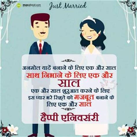 anniversary wishes  hindi wishes  pictures  guy