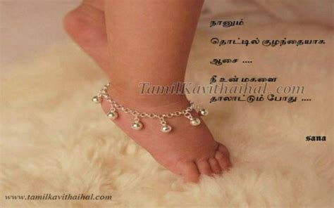 baby kavithaigal  cute baby amma appa pasam