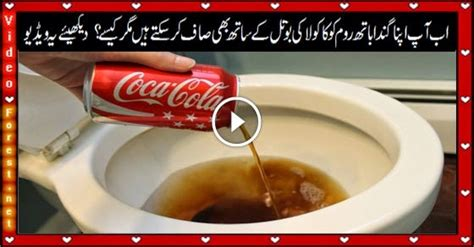 How To Clean A Toilet With Coca Cola? Check It Out News
