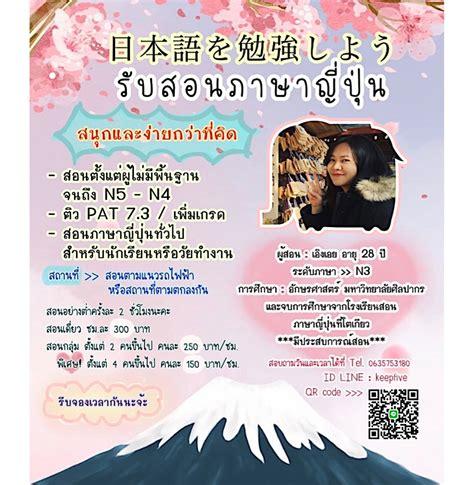รับสอนภาษาญี่ปุ่นค่ะ (กรุงเทพ) | towaiwai.com