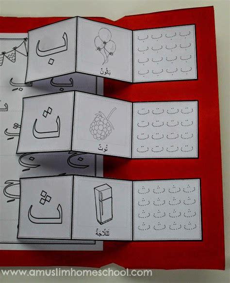 iman s home school arabic alphabet lapbooks
