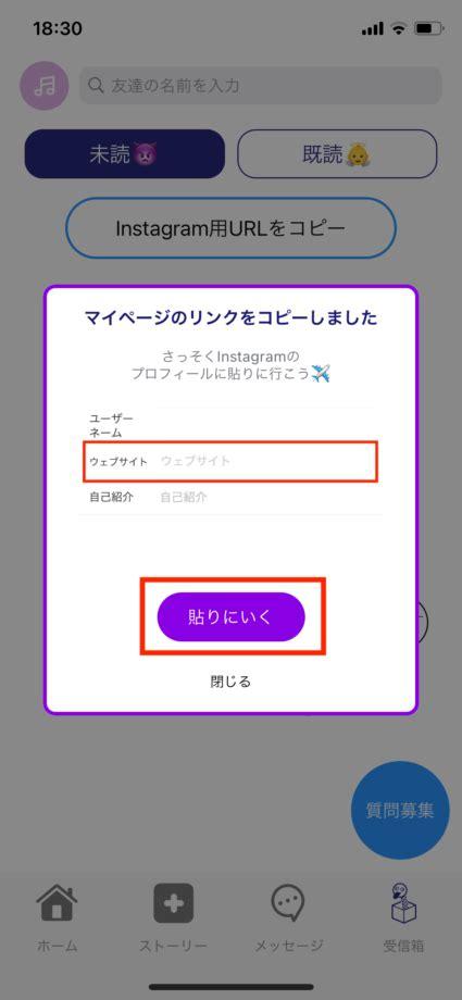 質問 箱 やり方 instagram