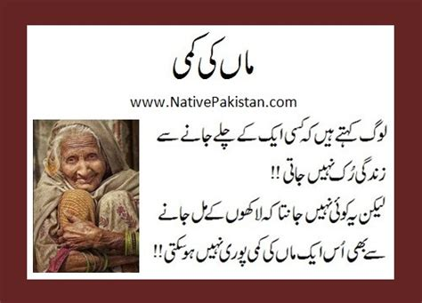 Mother Missing Quotes In Urdu