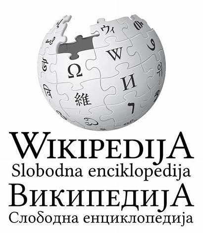Wikipedia Sh Svg Wikimedia V2 Croatian Serbo