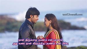 True Love Feeling Quotes In Tamil With Pictures | Tamil ...