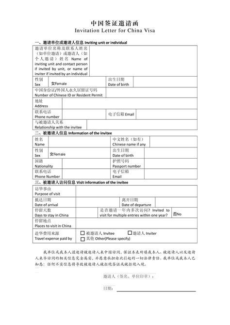 Free Invitation Letter Chinese Visa.pdf   Templates at