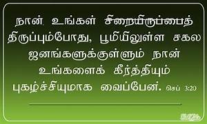 Pics For > Jesus Images With Bible Verses In Tamil