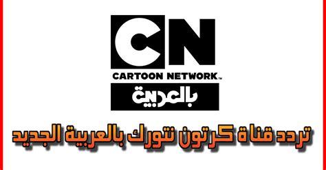 تردد قناة كرتون نتورك بالعربية Cartoon Network Arabic