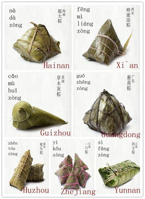 Dragon Boat Festival Rice Cake 粽子 different ways to wrap the dragon boat festival rice