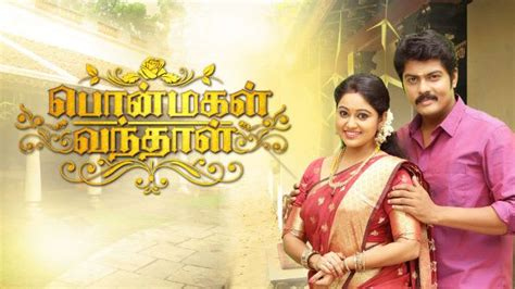 Watch Ponmagal Vanthaal Full Episodes Online For Free On