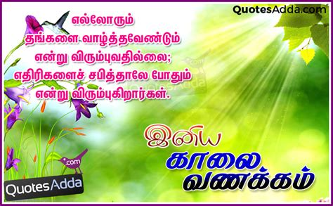 Beautiful Good Morning Quotes In Tamil With Pictures Soaknowledge