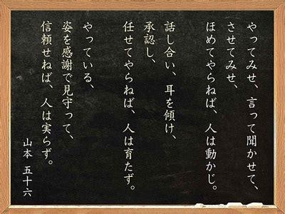 山本 五 十 六