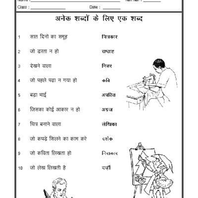 133 best hindi worksheets images on pinterest grammar worksheets language and speech and language