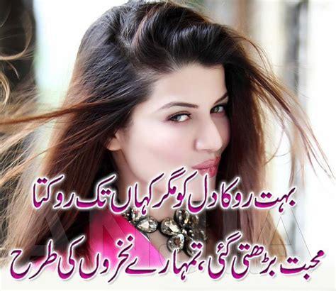 hot love urdu sms cute baby shayri pic impremedia net