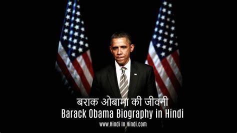 Barack Obama Biography In Hindi For Motivation बराक ओबामा