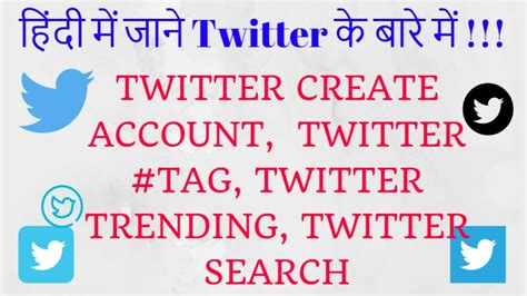 #Twitter- Twitter create account, Twitter #tag, Twitter ...